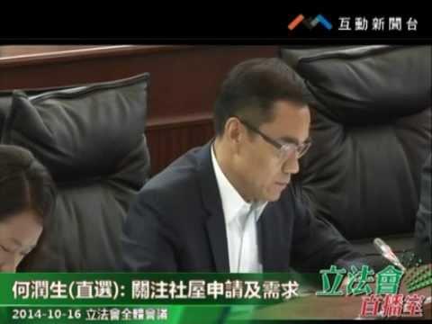 何潤生 立法會全體會議 20141016