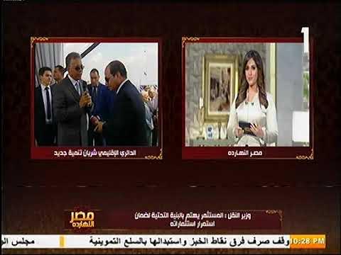 مداخلة هاتفية للدكتور هشام عرفات وزير النقل
