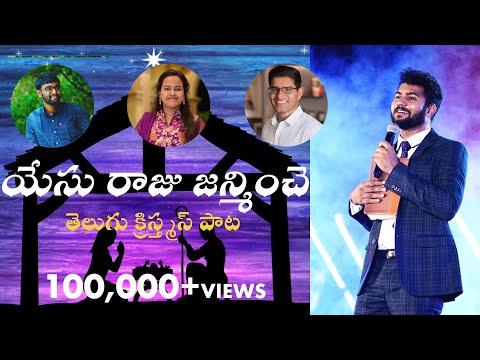 Enosh Kumars Latest 2018 Telugu Christmas Song