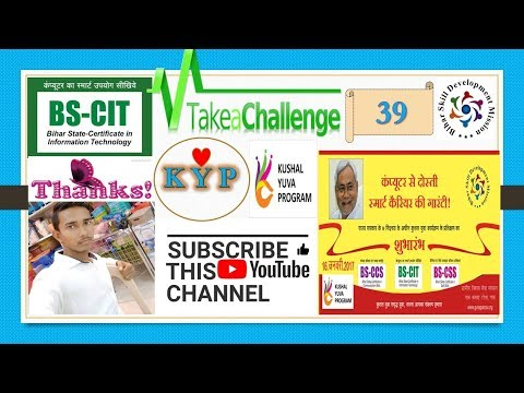 KYP (BSDM) BS-CIT, MS-CIT SESSION 39 TAKE A CHALLENGE