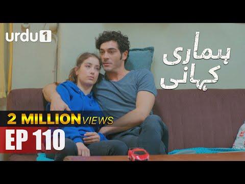Hamari Kahani   Bizim Hikaye   Urdu Dubbing   Episode 110   Urdu1 TV   15 June 2020