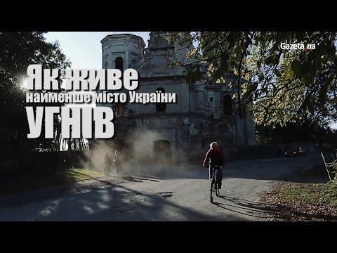 Як живе Угнів - найменше місто України