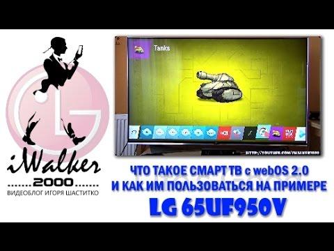 Домашние ГаджеТы:что такое webOS и как ей пользоваться на примере ТВ LG 65UF950V UltraHD TV