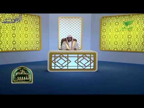 """برنامج خاتم النبيين الحلقة (23) -""""الثناء المحمدي"""""""