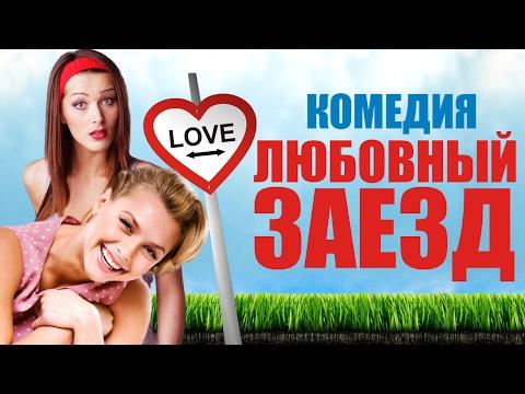 Комедия всех времён «ЛЮБОВНЫЙ ЗАЕЗД» Русские фильмы 2017. Комедии и мелодрамы 2017 новинки (видео)