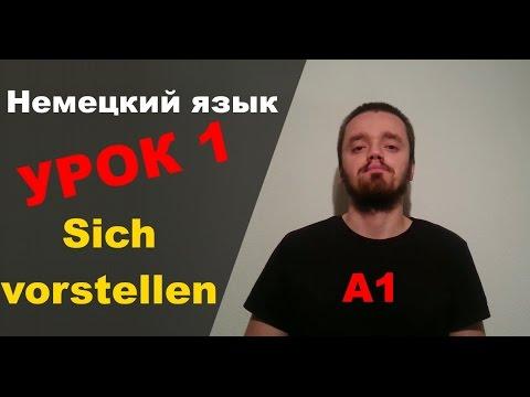 Урок немецкого языка 1 (А1): Sich vorstellen / Представляться (Рассказ о себе) (видео)