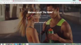 Разработка сайта фитнес-клуба на основе шаблона