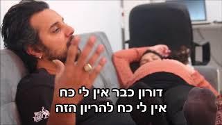 גברים בזמן ההריון - דורון רהב ורועי צברי