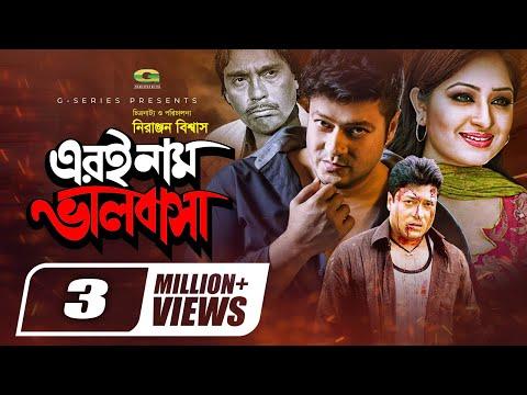 Er e Naam Bhalobasha   Full Movie   Ferdous   Resi   Razzak