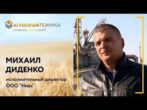 """Отзыв о зерносушилке хозяйства """"Нива"""""""