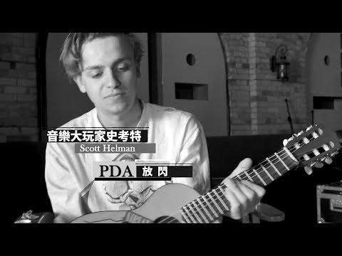 Scott Helman 音樂大玩家 史考特 - PDA 放閃 (華納official HD 高畫質官方中字版)