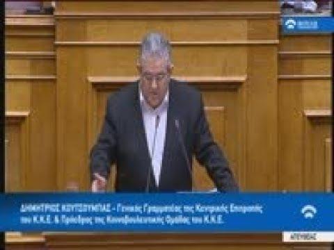 Δ.Κουτσούμπας (Γεν.Γραμματέας Κ.Κ.Ε) (Εκλογή Βουλευτών) (24/01/2020)