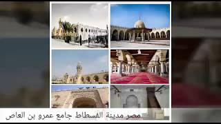 مصر - مدينة الفسطاط - جامع عمرو بن العاص