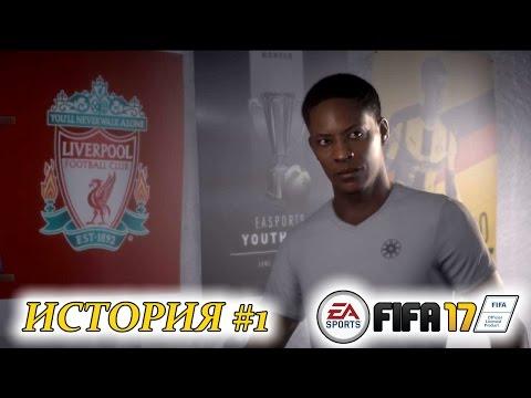 Прохождение FIFA 17 История #1 Alex Hunter (видео)