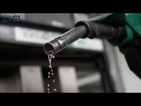 الحكومة تقرر خفض أسعار البنزين .. تعرف على التفاصيل