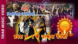 Mathi hai Bata Gauthali Jharyo - Ashok Kumar Thapa