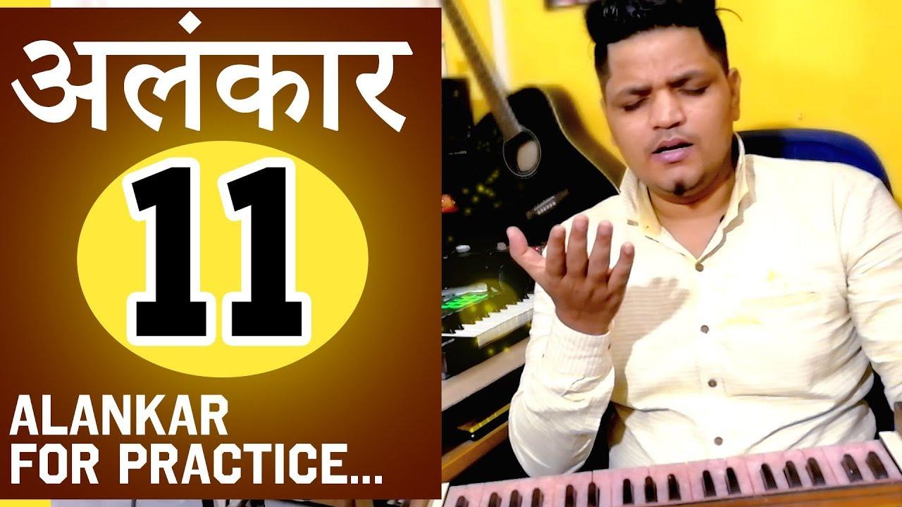 Alankar No. 11 Practice Video for Vocal, Harmonium, Piano, Guitar