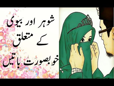 Nice quotes - 18 Best Quotes about Husband & Wife Miya Biwi quotes in urdu  By Gold3n Wordz