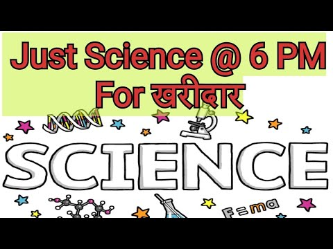 (Just Science for kharidar @ 6 (part 1) // science for kharidar - Duration: 7 minutes, 13 seconds.)