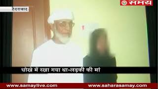 A 16-year-old minor girl from Hyderabad married with Oman's an elderly sheikh on a payment of Rs 5 lakh, Her parents filed complaint in Hyderabad Police...