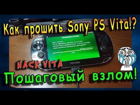 Как прошить Sony PS Vita!? \
