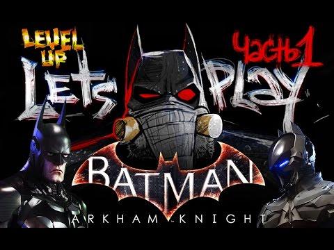 Batman arkham knight let's play на РУССКОМ LEVEL UP