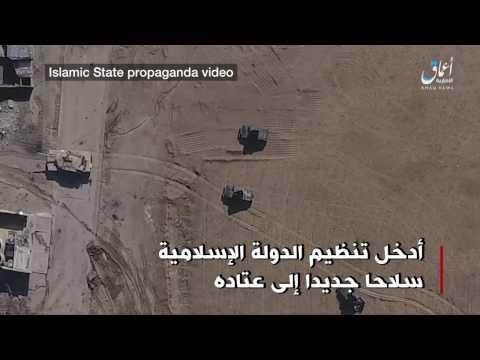 داعش يستخدم طائرات مفخخة