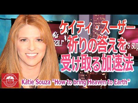 """「祈りの答えを受け取る加速法」ケイティ・スーザ Katie Souza """"How to bring Heaven to Earth"""""""