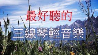 Video 最好聽的 三線琴輕音樂 放鬆解壓 Relaxing Chinese Music MP3, 3GP, MP4, WEBM, AVI, FLV April 2019