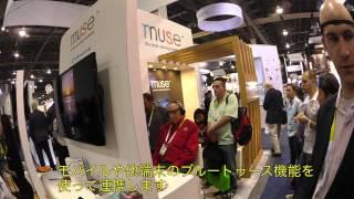 20秒でわかるMUSE 脳波トラッカー(CES2015面白ガジェット特集)