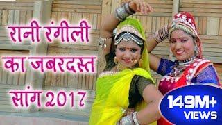 Video Rani Rangili Tejaji Exclusive Song 2017 - लीलण सिंगारे - Rajastni Dj Hits Song 2017 MP3, 3GP, MP4, WEBM, AVI, FLV September 2019