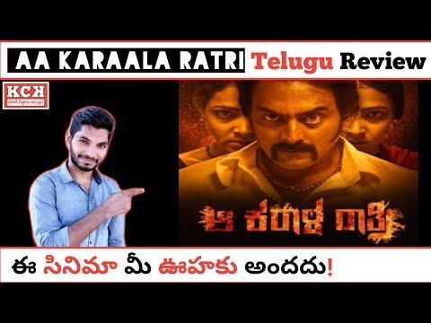 Aa Karaala Ratri Kannada Movie Review In Telugu | Karthik Jayaram | Anupama Gowda | KCK Channel