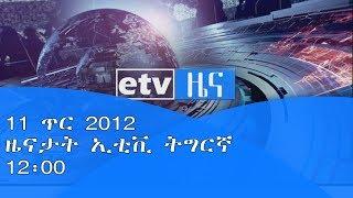 11 ጥር 2012 ዓ/ም ዜናታት ኢቲቪ ትግርኛ 12፡00  etv