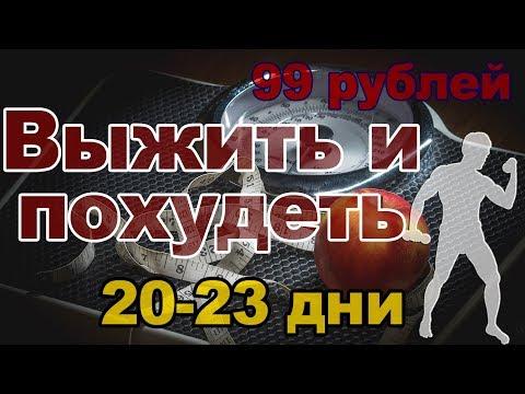 Выживание и похудение на 99 рублей в день. 20-23 дни - DomaVideo.Ru