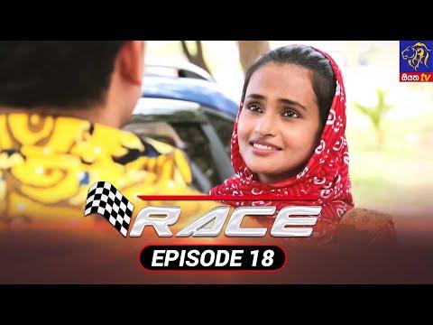 Race - රේස්   Episode 18   25 - 08 - 2021   Siyatha TV
