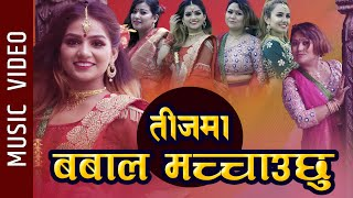 Teejma Babal Machchauchhu - Sarita Prajapati