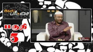 Agni Paritchai : P.Jainulabdeen (14/09/2014) - Part 5