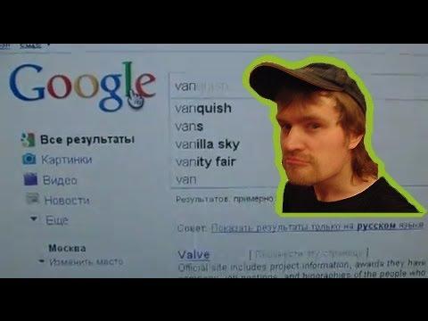 Vanomas в гугле