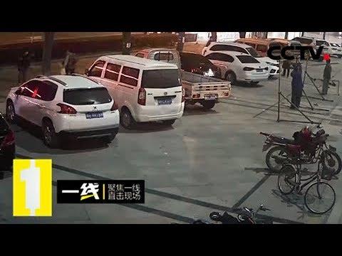 《一线》 20180318 寻车   CCTV社会与法