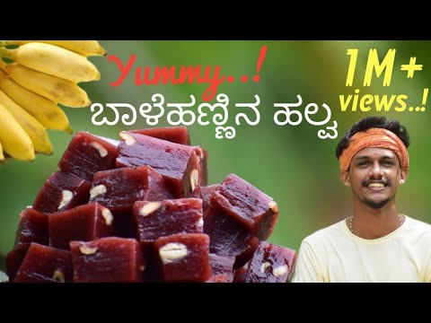 Banana Halwa recipe | ಬಾಳೆಹಣ್ಣಿನ ಹಲ್ವ | How to make banana Halwa | Bale hannina halwa recipe | Bhat