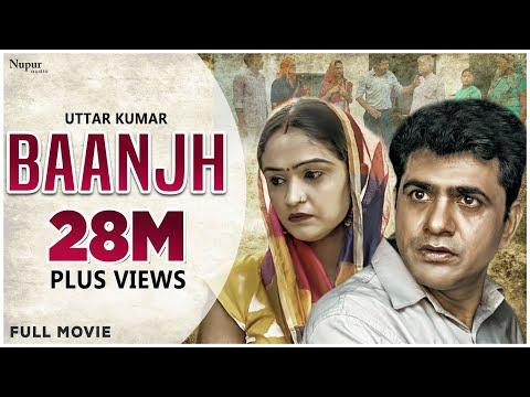 Baanjh बाँझ   Uttar Kumar New Movie 2021   Madhu Malik   New Haryanvi Movies Haryanavi 2019