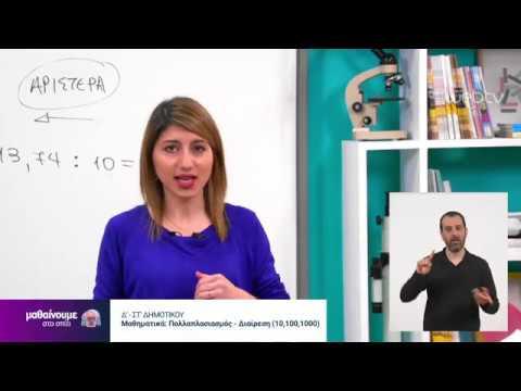 Μαθαίνουμε στο Σπίτι | Μαθηματικά Δ-ΣΤ Δημοτικού – Πολλαπλασιασμός – Διαίρεση | 08//05/2020 | ΕΡΤ