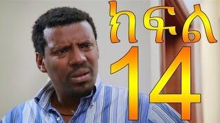 Meleket - Episode 14 (Ethiopian Drama)