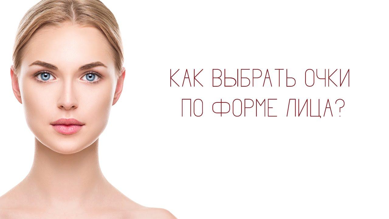 Как выбрать очки по форме лица? Online примерочная очков.