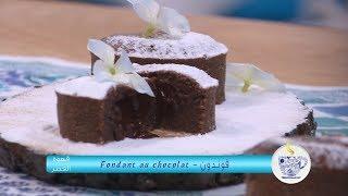 فندون - Fondon au chocolat / قهوة العصر / أمال حجازي / Samira TV