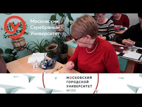 Серебряный университет отМГПУ