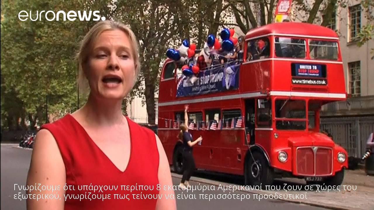 Βρετανία: «Σταματήστε τον Τραμπ»!