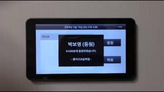 클비즈 출결관리 YouTube video