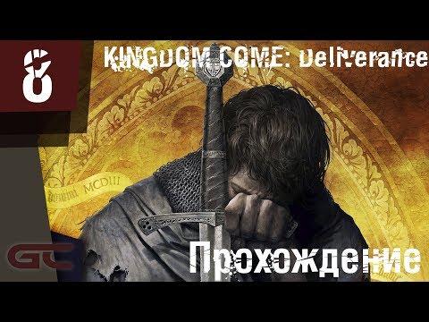 KINGDOM COME: Deliverance ● Прохождение #8 ● ШТУРМУЕМ БАНДИТОВ