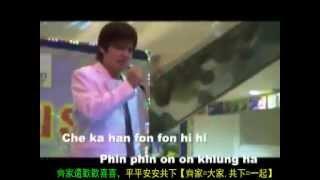 Download Lagu Hakka Song(客家歌)【PAPA 】By Pitton Mp3